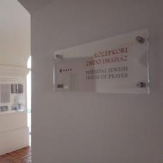 Középkori Zsidó Imaház (Fotó: cai)